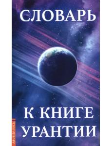 Словарь к книге Урантии