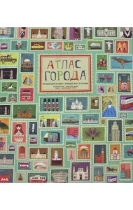 Атлас города. Путешествуй по миру с помощью карт 30 городов