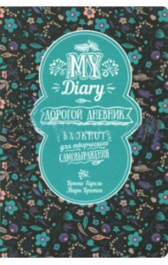 My Diary. Дорогой дневник...