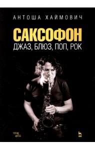 Саксофон: джаз, блюз, поп, рок. Учебное пособие