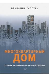 Многоквартирный дом. Стандарты управления и инфраструктура