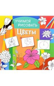 Учимся рисовать. Цветы. Развивающая книга