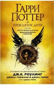 Гарри Поттер и Проклятое дитя. Часть 1 и 2. Финальная версия сценария