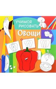 Учимся рисовать. Овощи. Развивающая книга