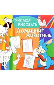Учимся рисовать. Домашние животные. Развивающая книга