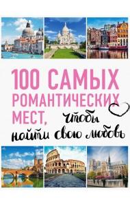 100 самых романтических мест, чтобы найти свою любовь