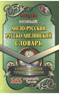 Англо-русский, русско-английский словарь. 165 000 слов. Современная транскрипция