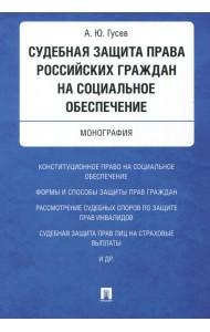 Судебная защита права российских граждан на социальное обеспечение. Монография