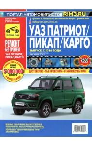 УАЗ Патриот, УАЗ Пикап и УАЗ Карго с 2016 года выпуска оборудованных бензиновым двигателем ЗМЗ-40906 объемом 2,7 литра. Руководство по ремонту и техническому обслуживания автомобилей