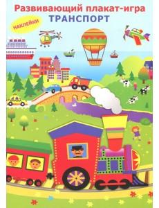 Плакат-игра с наклейками