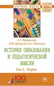 История образования и педагогической мысли. Том 2