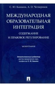 Международная образовательная интеграция: содержание и правовое регулирование. Монография