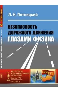 Безопасность дорожного движения глазами физика. Выпуск №71