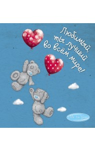 Me to You. Любимый, ты лучший во всём мире!
