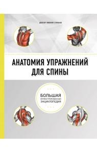 Анатомия упражнений для спины. Большая иллюстрированная энциклопедия