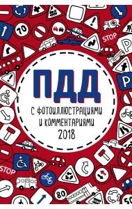 ПДД с фотоиллюстрациями и комментариями 2018