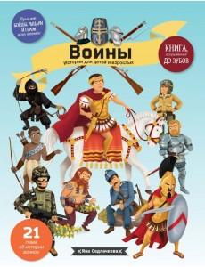 Войны. История для детей и взрослых