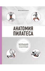 Анатомия пилатеса. Большая иллюстрированная энциклопедия