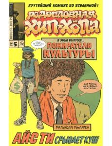 Родословная хип-хопа. Выпуск № 5/2018