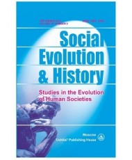Social Evolution & History. Volume 16, Number 2 / September 2017. Международный журнал