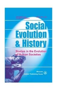 Social Evolution & History. Volume 16, Number 2 / September 2017. Международный журнал