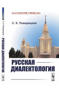 Русская диалектология
