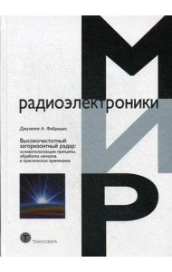 Высокочастотный загоризонтный радар. Основополагающие принципы, обработка сигналов и практическое применение