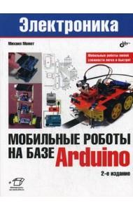 Мобильные роботы на базе Arduino. Руководство