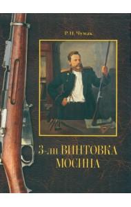 3-лн винтовка Мосина: история создания и принятия