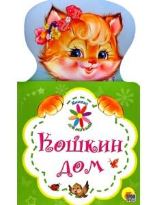 Книжка для малышей. Кошкин дом