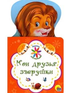 Книжка для малышей. Мои друзья зверушки