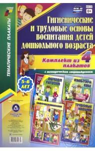 Гигиенические и трудовые основы воспитания детей дошкольного возраста (5-6 лет). Комплект плакатов с методическим сопровождением. ФГОС ДО
