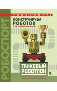 Конструируем роботов для соревнований. Танковый роботлон. Учебное пособие
