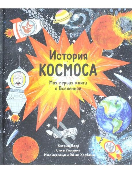 История космоса. Моя первая книга о вселенной