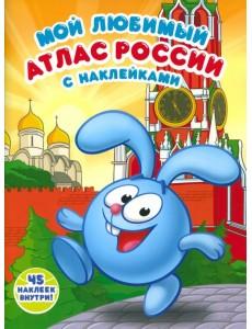 Мой любимый атлас России с наклейками. Смешарики