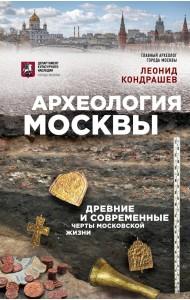 Археология Москвы: древние и современные черты московской жизни