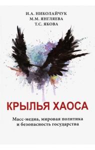 Крылья хаоса