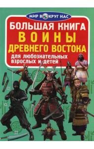 Большая книга. Воины Древнего Востока. Для любознательных взрослых и детей