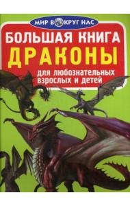 Большая книга. Драконы. Для любознательных взрослых и детей