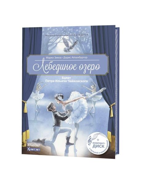 Музыкальная классика для детей. Лебединое озеро. Балет Петра Ильича Чайковского (+ CD-ROM)