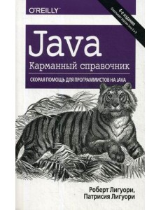 Java. Краткий карманный справочник
