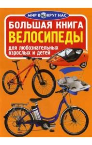 Большая книга. Велосипеды. Для любознательных взрослых и детей