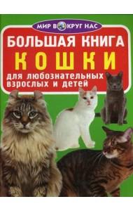 Большая книга. Кошки. Для любознательных взрослых и детей