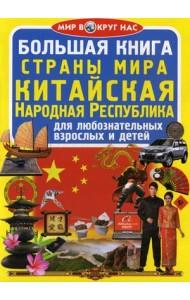 Большая книга. Страны мира. Китайская Народная Республика. Для любознательных взрослых и детей