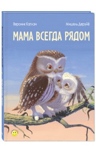 Мама всегда рядом