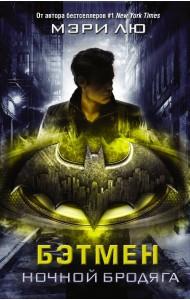 Бэтмен. Ночной бродяга