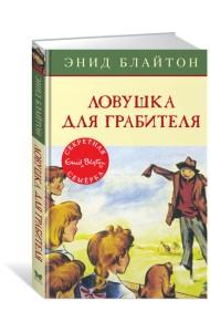 Ловушка для грабителя. Книга 7