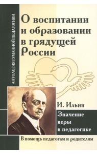 О воспитании и образовании в грядущей России. Значение веры в педагогике
