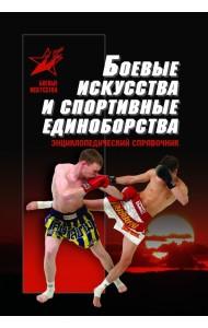 Боевые искусства и спортивные единоборства