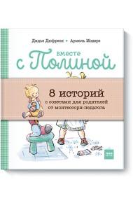 Вместе с Полиной (комплект из 8 книг) (количество томов: 8)